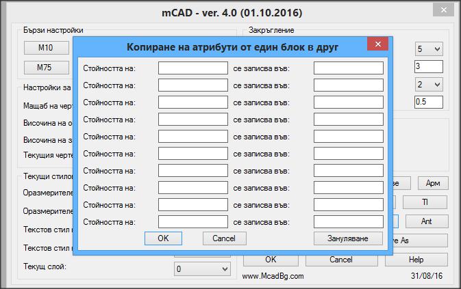 mCAD настройки на MB2