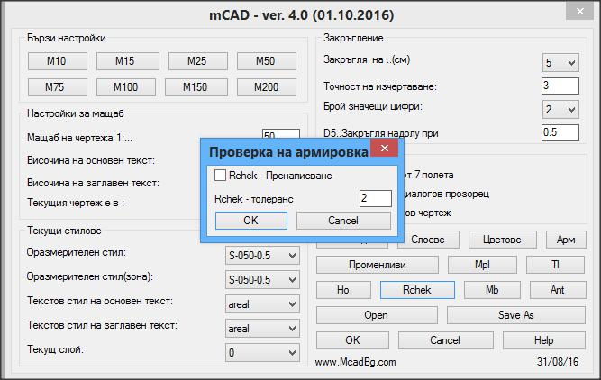 mCAD настройки на RCHEK2